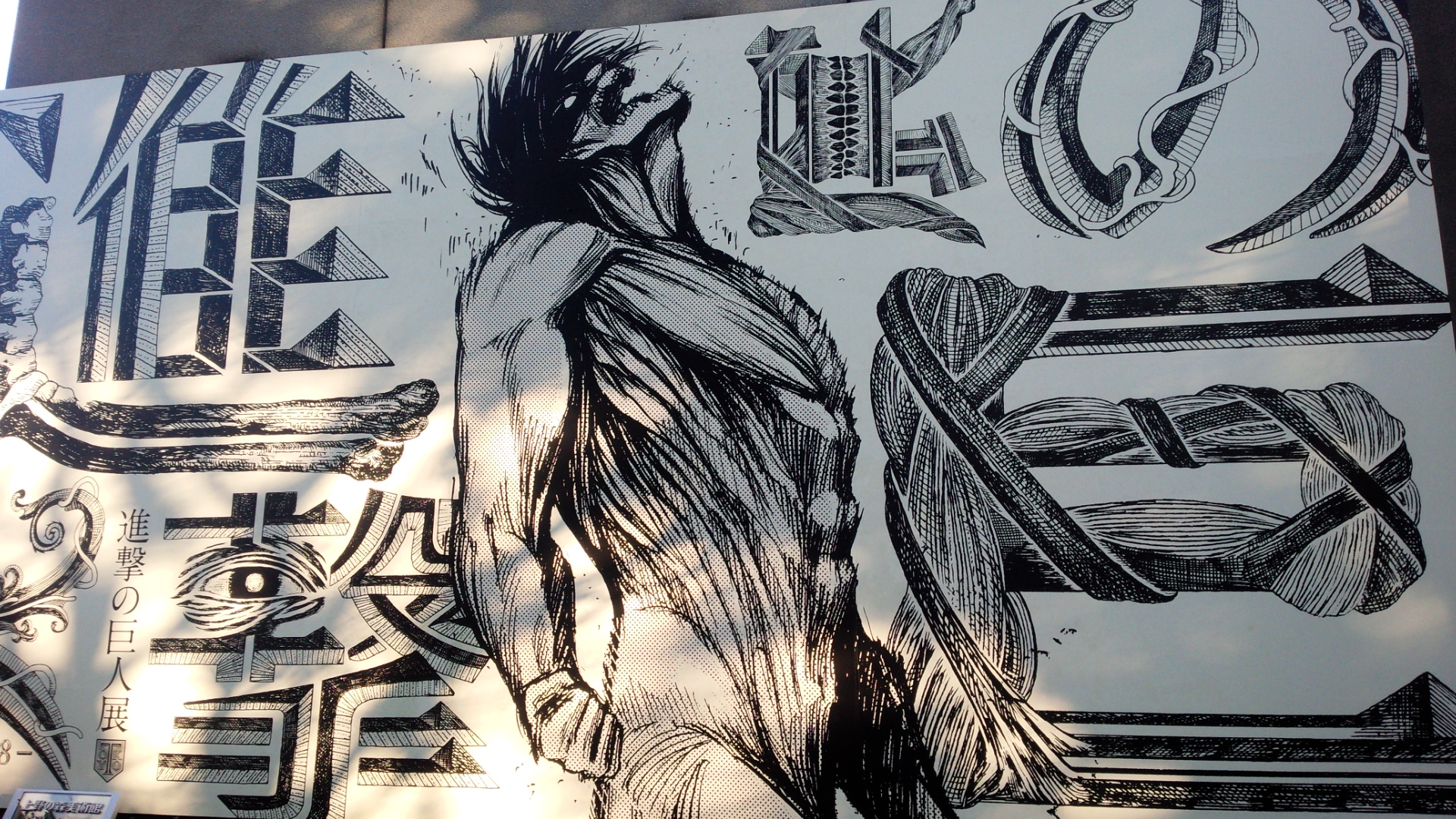 Attack on Wall Tokyo and Wall Sapporo